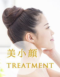 TREATMENT 美小顔