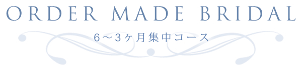 ORDER MADE BRIDA 6~3ヶ月集中コースL